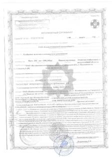 Ветеринарный сертификат Беларусь