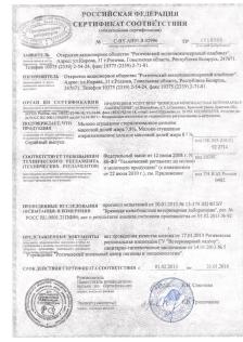 Сертификат сгущенка рогачев